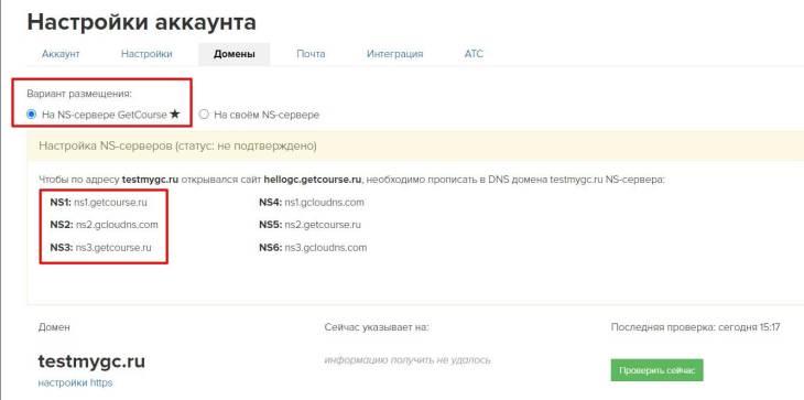 настройка домена на геткурс