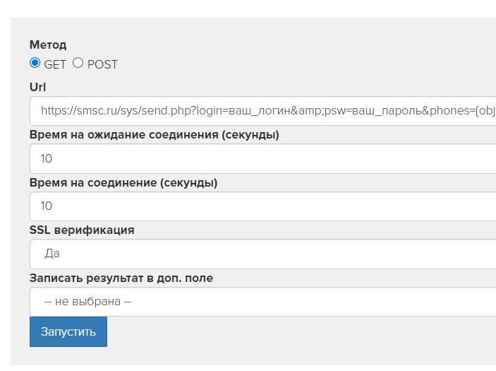 отправка запроса из платформы
