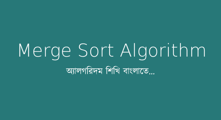মার্জ সর্ট অ্যালগরিদম - Merge Sort Algorithm