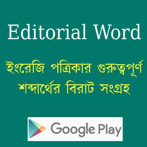editorial-word-bcs-bank-job-preparation