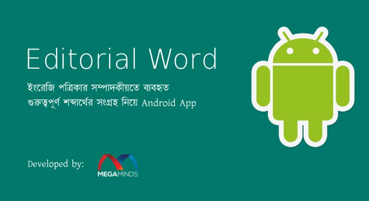 editorial-word-bcs-bank-job-preparation-android-app