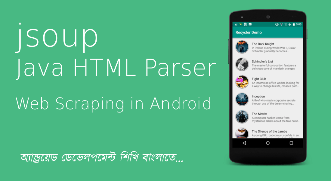 Android অ্যাপে ওয়েব স্ক্র্যাপিং এর জন্য Jsoup Library