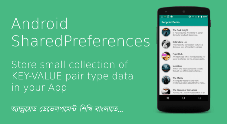 android sharedpreferences bengali tutorial