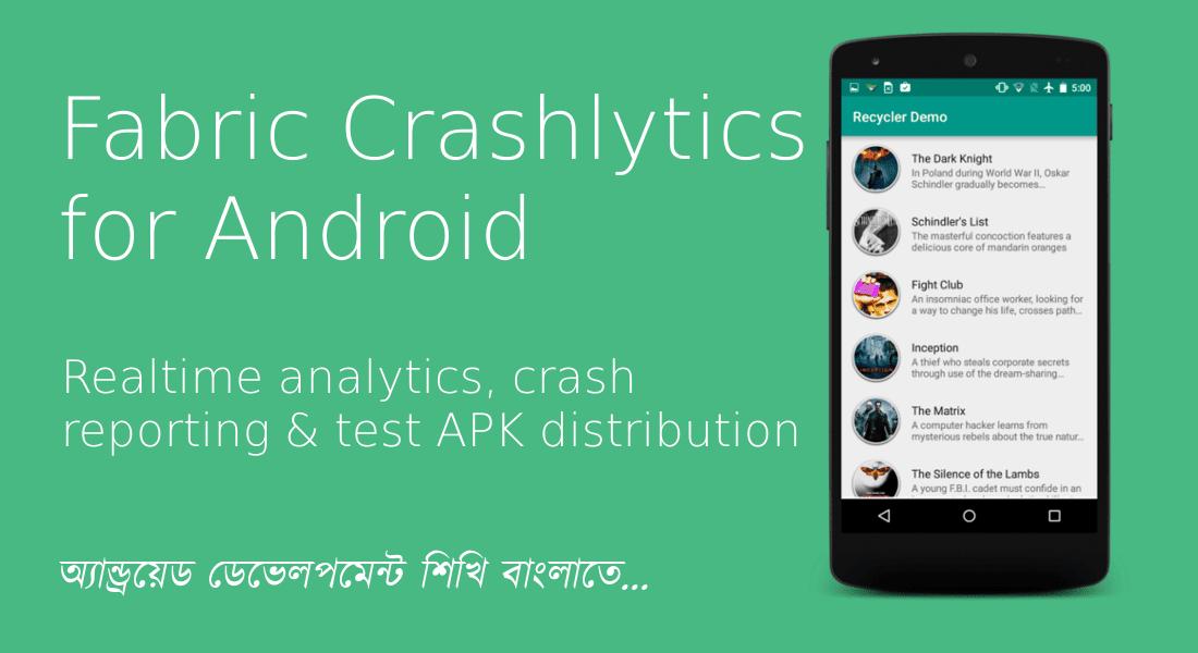 Fabric Crashlytics for Android - অ্যাপের ক্র্যাশ রিপোর্টিং ও টেস্ট APK ডিসট্রিবিউশন