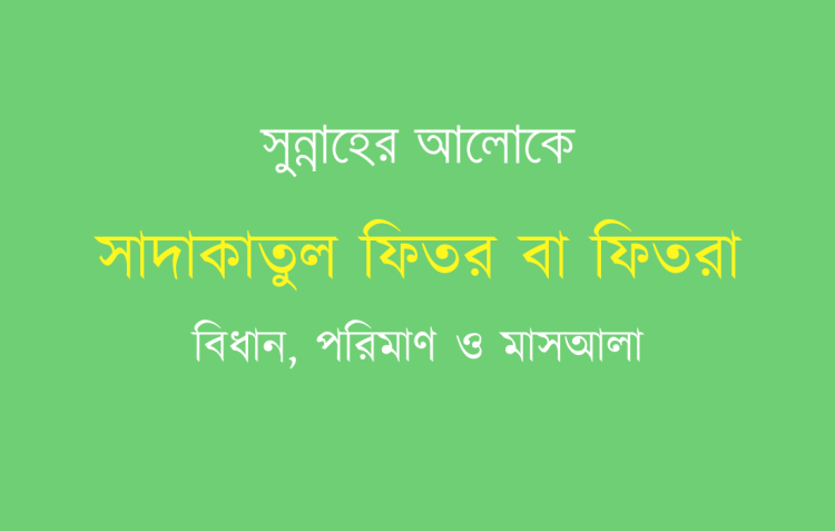 2020 fitra islamic foundation bangladesh
