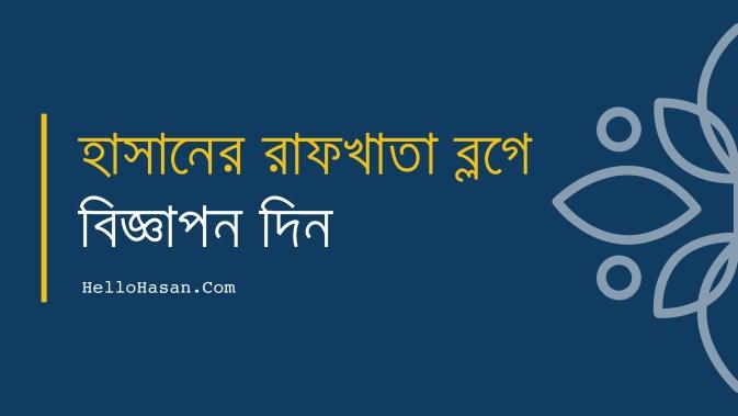 Give Ad at Hasaner Rafkhata Blog