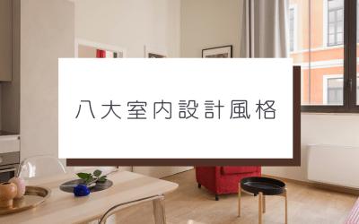 【八大室內設計風格】讓家在日復一日中變得更溫暖寫意