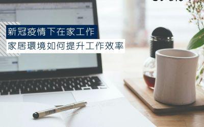 【Work from Home】 – 如何為視像會議環境做準備?