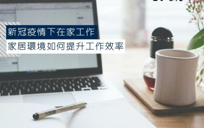 【Work from Home】 – 家居環境如何提升工作效率?