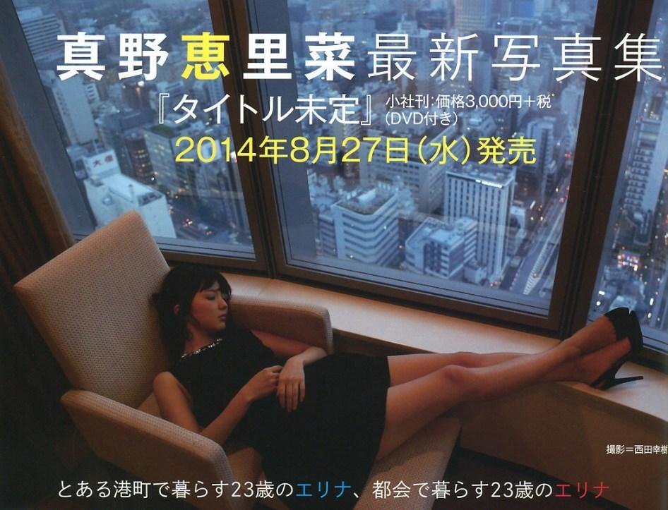 Magazine, Mano Erina-478132