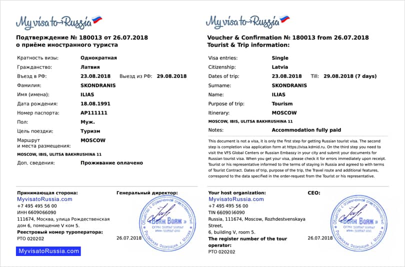 Russian Visa Invitation Letter How To Get The Support Doent