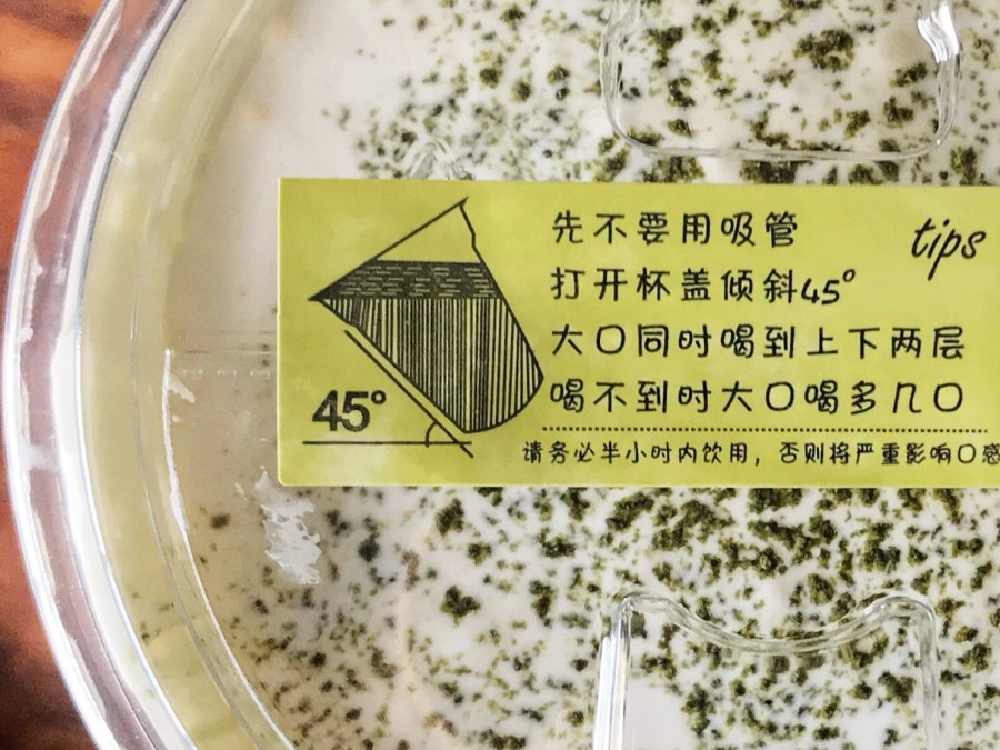 Tips indicated on the lid of cheese tea: don't drink with a straw at first; tilt the cup at a 45 degree angle; drink mouthfuls of both layers