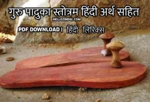 guru paduka stotram art of living lyrics with meaning in Hindi namo namah pdf