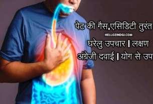 pet ki gas ka ilaj in hindi yoga gharelu upchar upay Dawa ka Naam tablet medicine ayurvedic