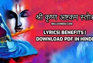 Lord Shri Krishna Ashtakam stotra Lyrics Benefits in Hindi pdf
