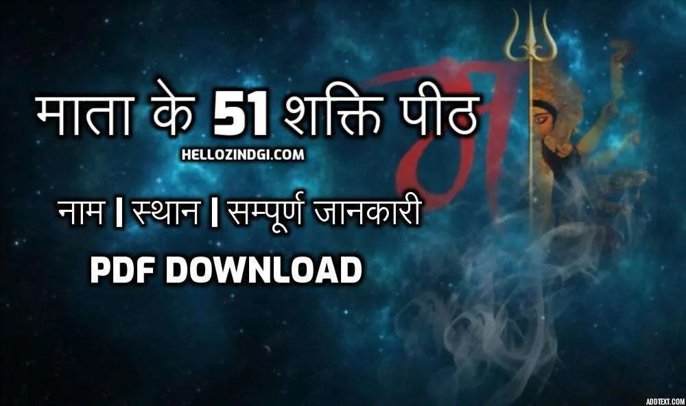 Name Of 51 Shakti Peeth Place Body Parts Temple List In Hindi