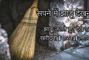 sapne me jhadu lagana dekhna Kharidna dhyaan rakhne wali baatein