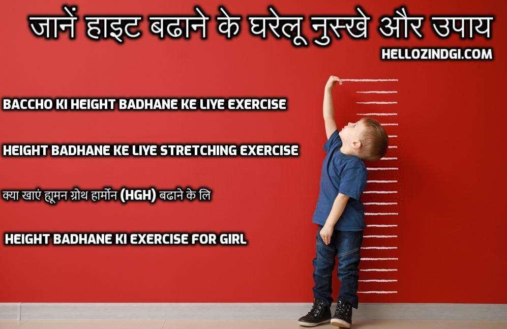 जानें हाइट बढाने के घरेलू नुस्खे और उपाय Exercise For Girls in Hindi