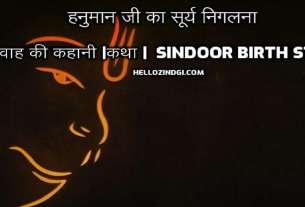 हनुमान जी का सूर्य निगलना | विवाह की कहानी | कथा | sindoor birth story