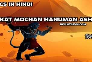 Sankat Mochan Hanuman Ashtak Lyrics In Hindi हिंदी अर्थ लाभ