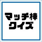 【脳トレプリント・問題】5.マッチ棒クイズ