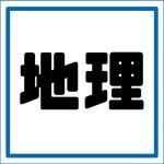 【脳トレプリント・問題】5.日本地図