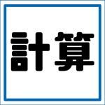 【脳トレプリント・問題】3.記号当てはめ(計算)