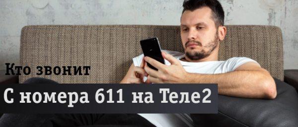 611 что за номер звонит на Теле 2: кто и зачем делает звонок