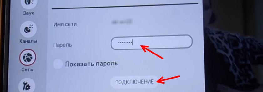 Ввод пароля от WiFi на телевизоре LG