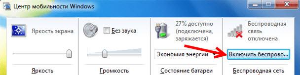 Активация беспроводной связи в Windows 7