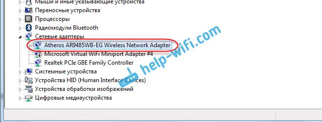 Драйвер Wi-Fi адаптера в Windows 7