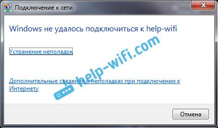 Ошибка: Windows не удалось подключится к