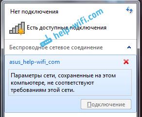 Параметры сети, сохраненные на этом компьютере, не соответствуют требованиям этой сети