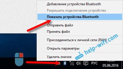 Подключение к интернету по Bluetooth в Windows 10