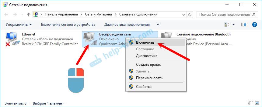 Как включить Wi-Fi на ноутбуке (Windows)