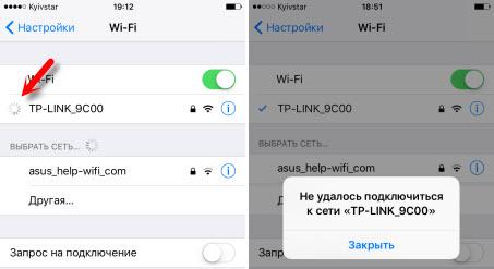 """Не удалось подключиться к сети Wi-Fi"" на iPhone"
