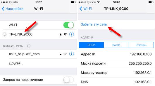 """Функция """"Забыть эту сеть"""" на iPhone или iPad"""