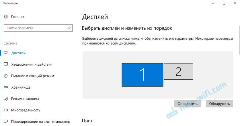Windows 10-да екі экранды орнату