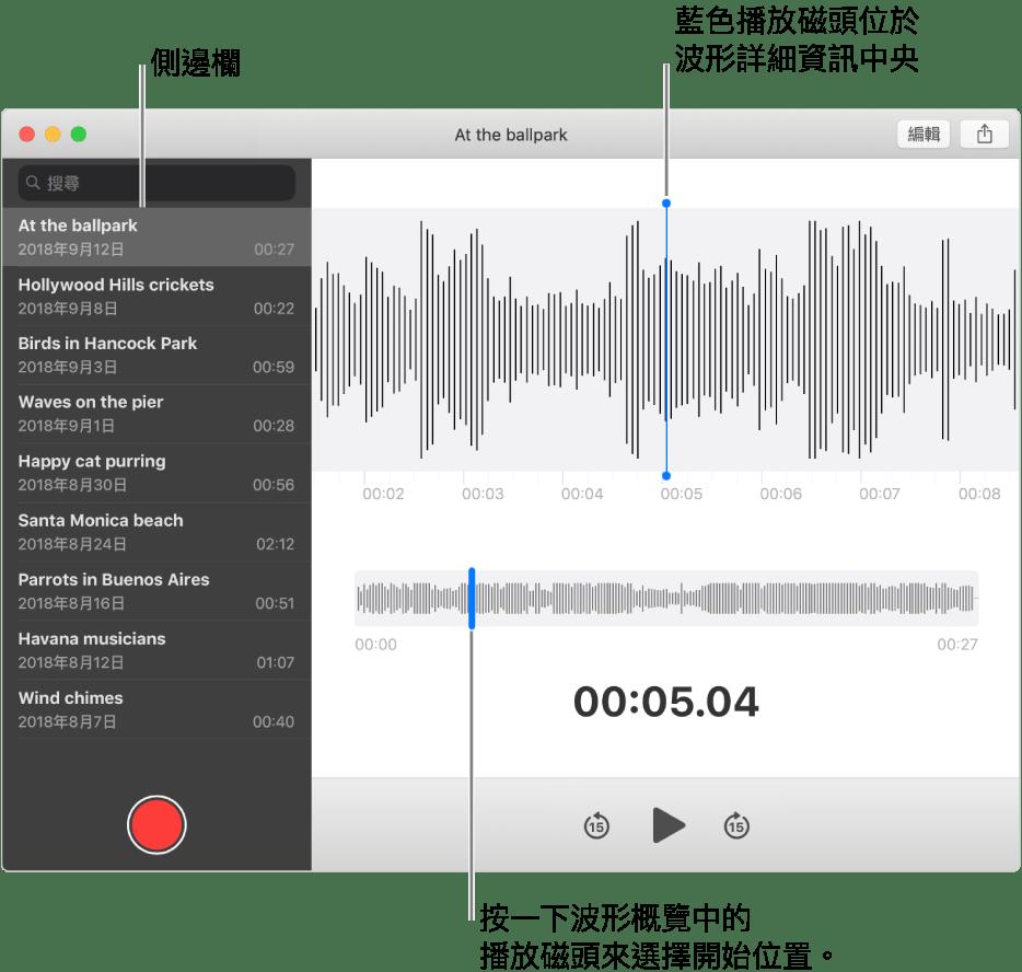 在 Mac 上播放語音備忘錄 - Apple 支援
