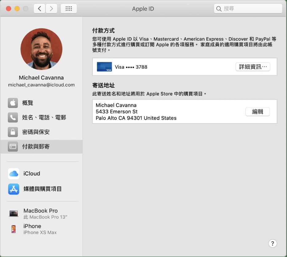 在 Mac 上設定 Apple ID 付款方式和送貨地址 - Apple 支援