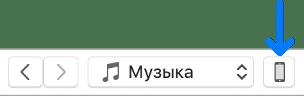 Выбрана кнопка устройства возле верхней части окна iTunes.