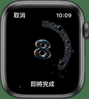 Apple Watch 洗手計時,倒數 20 秒