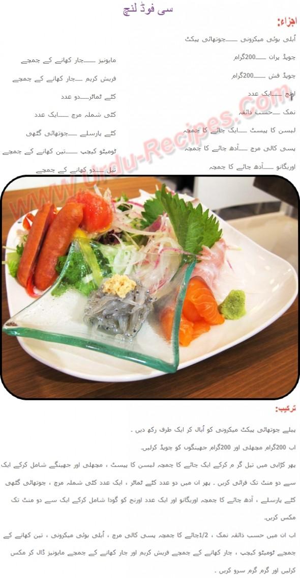 Sea Foods Lunch Recipe in Urdu