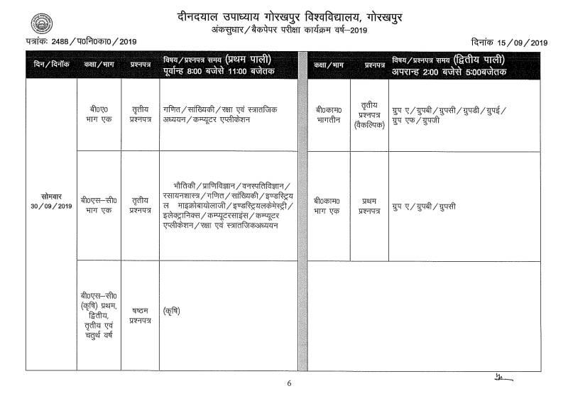 DDU Tome Table Back Paper 2019