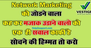 Network Marketing Join Online