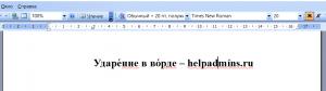 Word пернелер тіркесіміндегі екпін