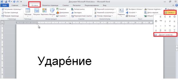 Как поставить в ворде ударение над буквой? | HelpAdmins.ru