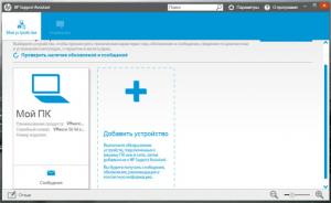 Asistentul de asistență HP pentru descărcare Windows 7