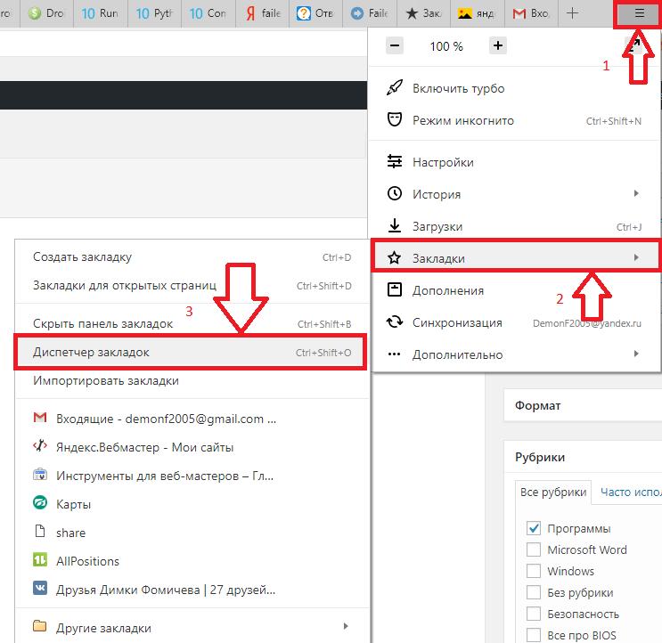 Как в браузере тор добавить сайт в закладки hyrda вход в чем преимущества браузера тор попасть на гидру