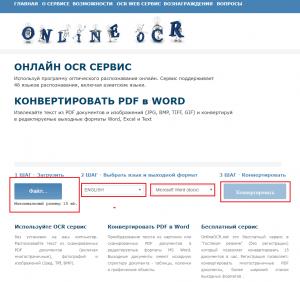 Как перевести текст с картинки в ворд?